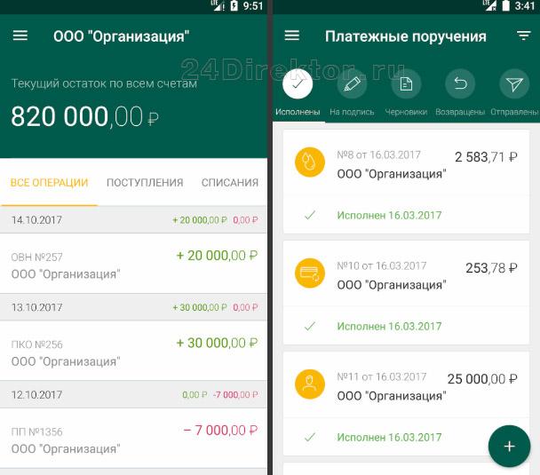 Мобильный банк «Faktura» для юр лиц