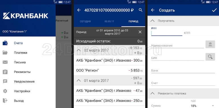 Кранбанк - мобильный банк «iBank2» для юр лиц (общий вид интерфейса)