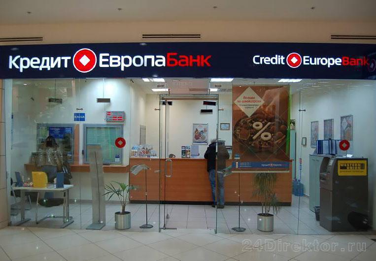 Кредит Европа Банк офис