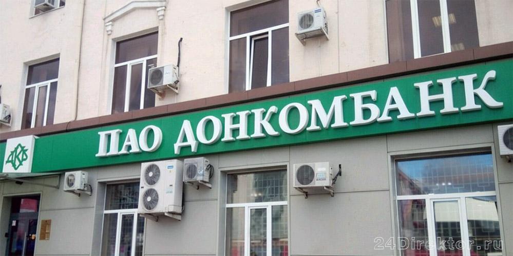 Донкомбанк офис