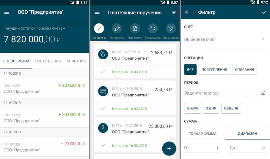 Мобильный банк «EXPO-control»