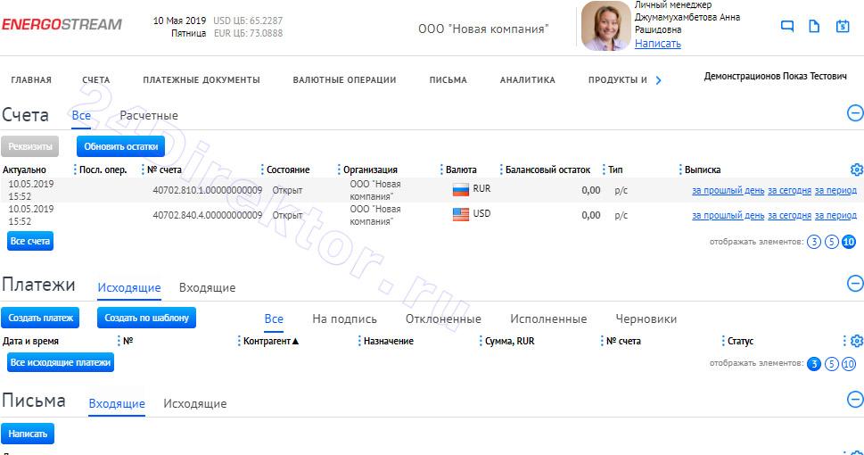 Банк-Клиент «Energostream» (общий вид интерфейса)