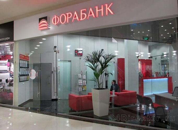 Фора-Банк офис