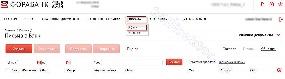 Фора-Банк интернет-банк «CORREQTS Corporate» (письма)