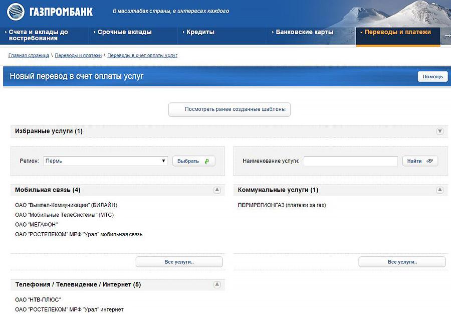 Газпромбанк «Домашний банк» - личный кабинет для физических лиц (общий вид интерфейса)