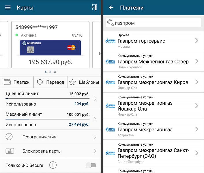 Мобильный банк «Телекард» - мобильное приложение для физических лиц (общий вид интерфейса)