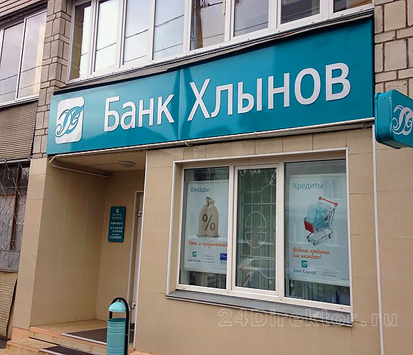 Банк «Хлынов»