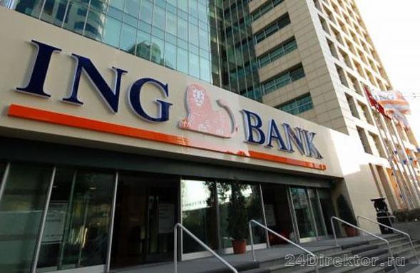 ИНГ Банк (Евразия)