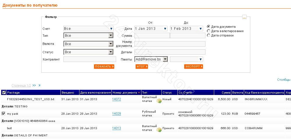 Интернет-банк «ING Online» для бизнеса (документы)