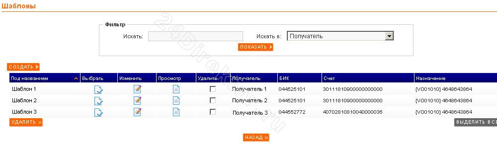 Интернет-банк «ING Online» для бизнеса (шаблоны)