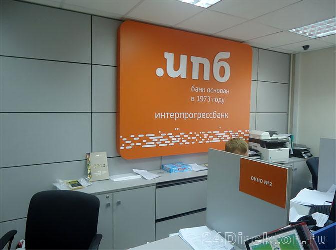 Интерпрогрессбанк офис