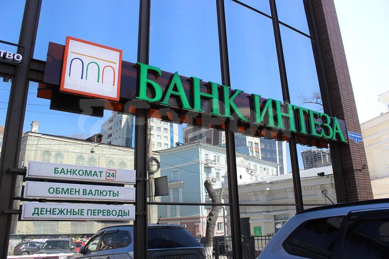 Банк Интеза офис