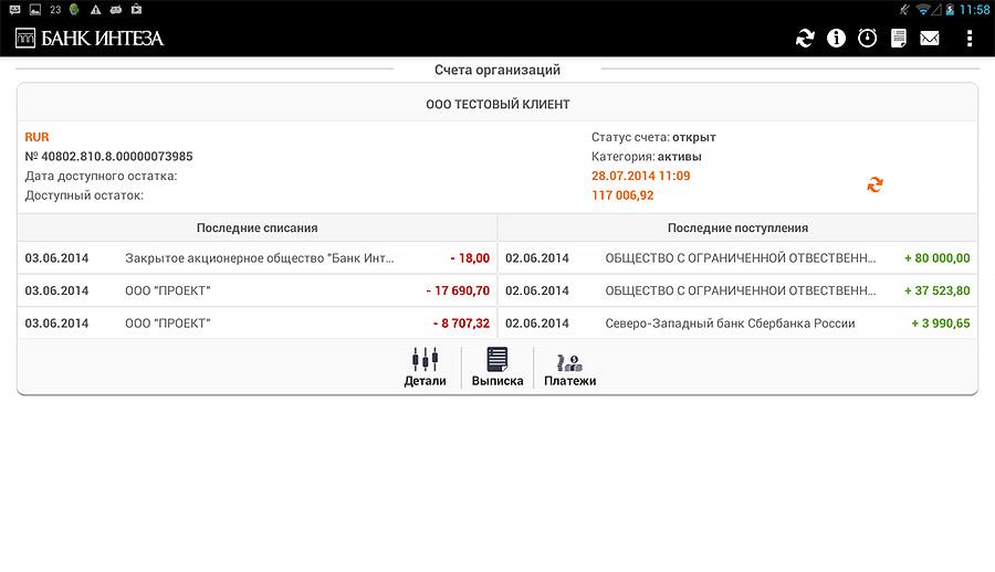 Банк Интеза - интерфейс мобильного приложения интернет-банка для юр лиц
