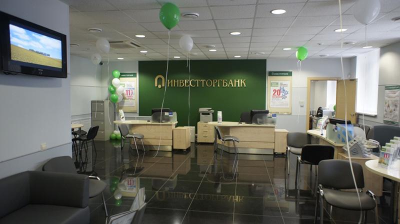 Инвестиционный Торговый Банк - офис