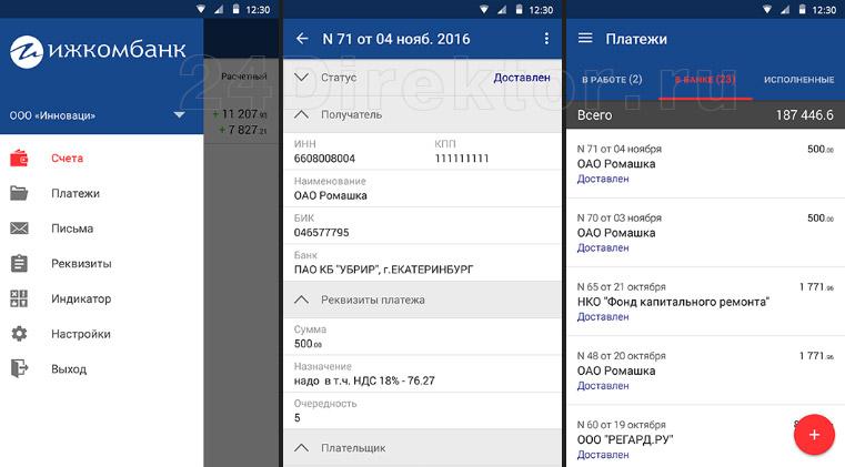 Мобильный банк «Ижкомбанк Бизнес» (общий вид интерфейса)