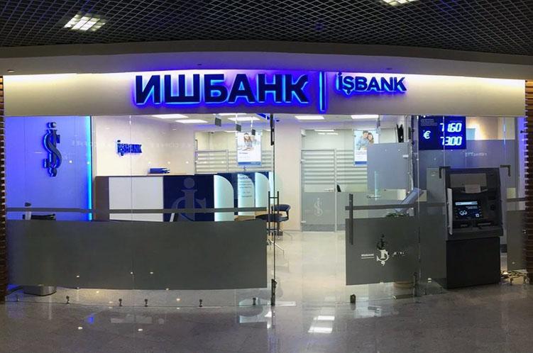 Ишбанк офис