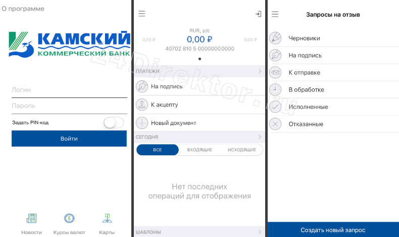 Камкомбанк - мобильный банк (общий вид интерфейса)