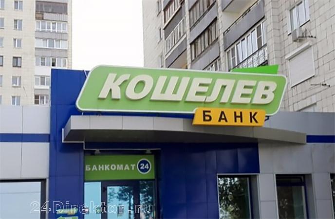 Кошелев-Банк