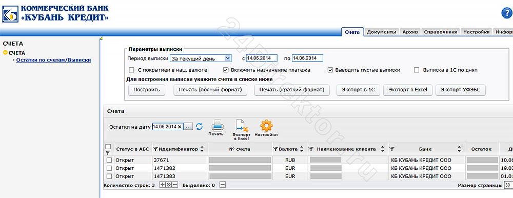 Банк «Кубань Кредит» - интернет-банк «InterBank» для юр лиц (общий вид интерфейса)