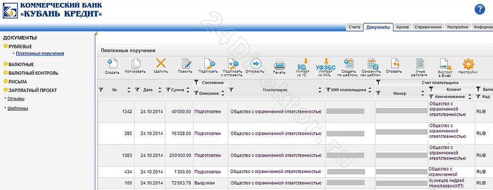 Банк «Кубань Кредит» - интернет-банк «InterBank» для юр лиц (платежные поручения)
