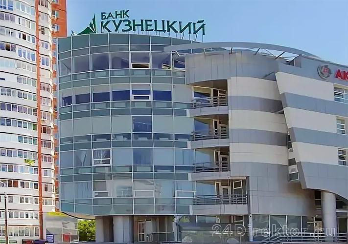 Банк «Кузнецкий»