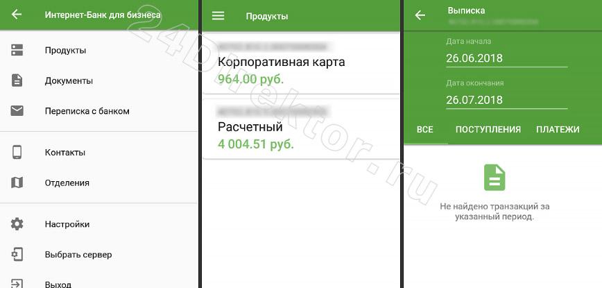 Банк «Кузнецкий» - мобильный банк (общий вид интерфейса)