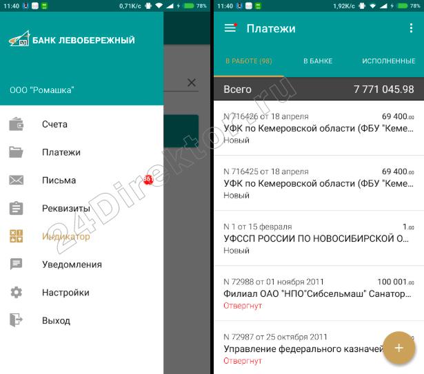 Банк «Левобережный» - мобильный банк «BL Business Mobile» (общий вид интерфейса)