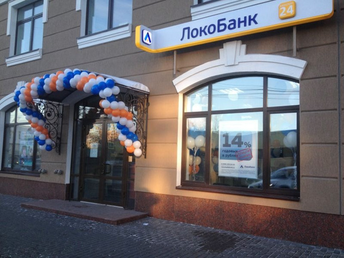 ЛокоБанк офис