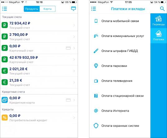 Личный кабинет «Локо Онлайн» - интерфейс мобильного приложения