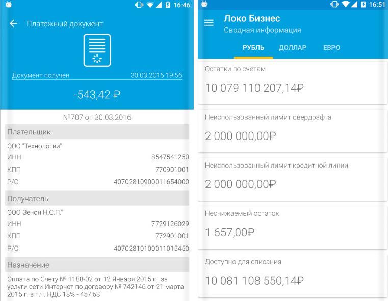 Мобильный банк «Локо-Бизнес» для юр лиц