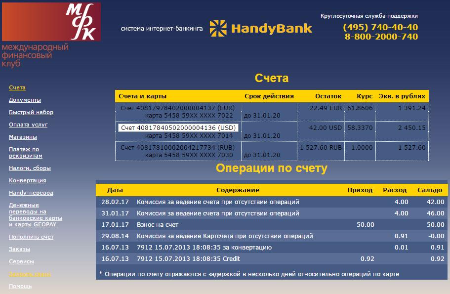 МФК банк - интерфейс интернет-банка «HandyBank»