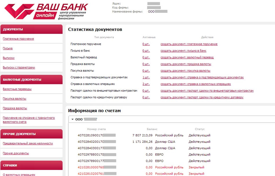 «Ваш Банк Онлайн» - интернет Банк-клиент для юр лиц (общий вид интерфейса)