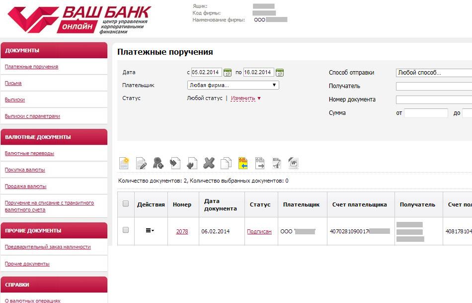 «Ваш Банк Онлайн» - интернет Банк-клиент для юр лиц  (интерфейс платежных поручений)