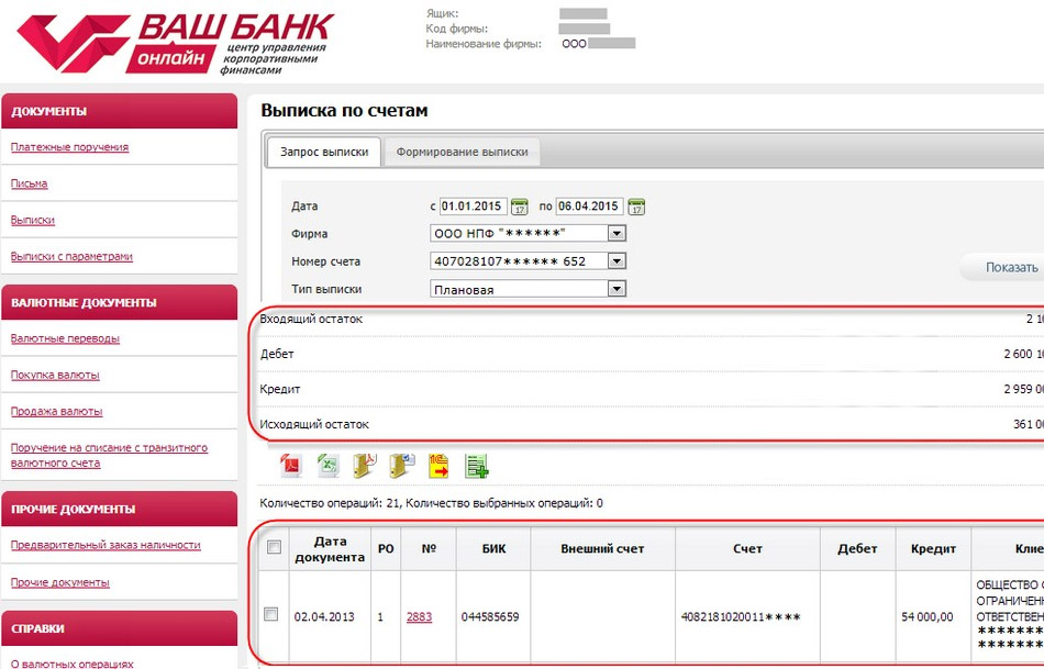 «Ваш Банк Онлайн» - интернет Банк-клиент для юр лиц  (интерфейс выписки)