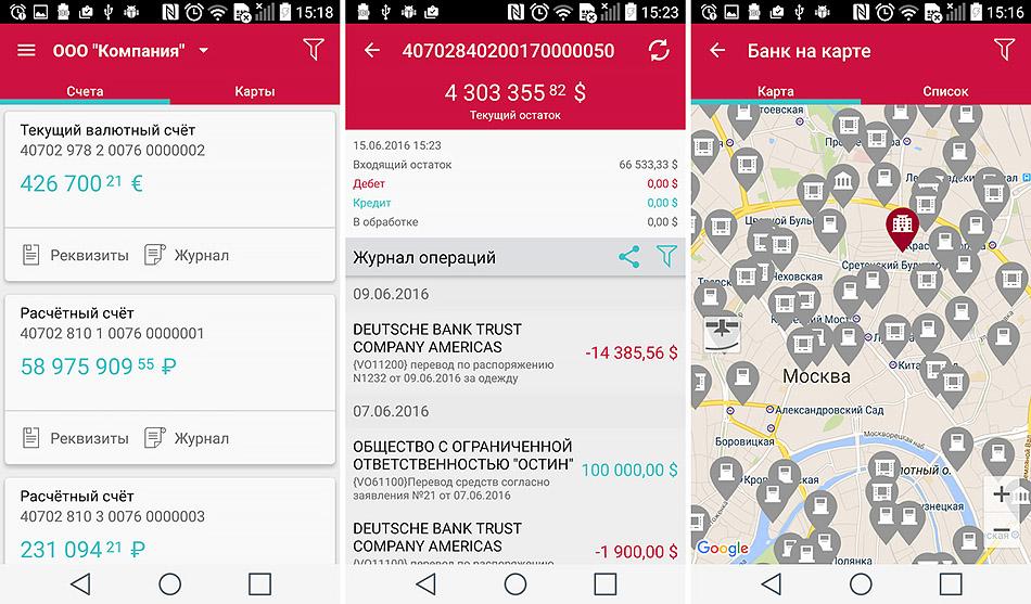 «МКБ Бизнес» - мобильный Банк-клиент для юр лиц (общий вид интерфейса)