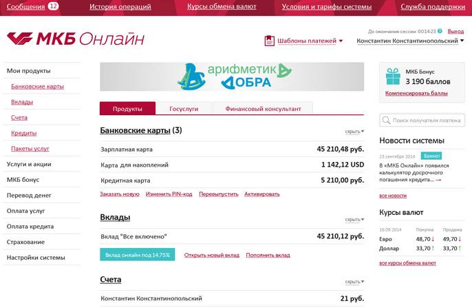 «МКБ Онлайн» - личный кабинет для физ лиц (общий вид интерфейса)