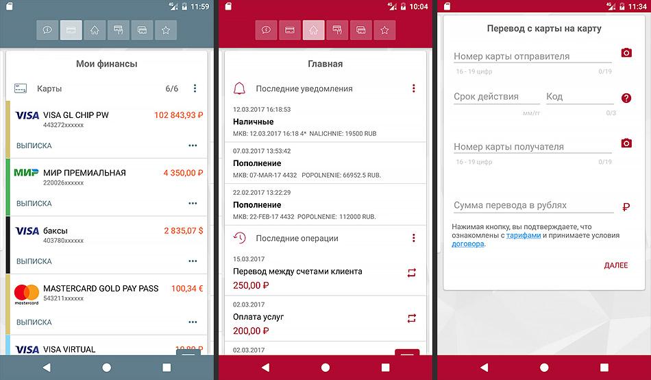 «МКБ Мобайл» - мобильный банк для физ лиц (общий вид интерфейса)
