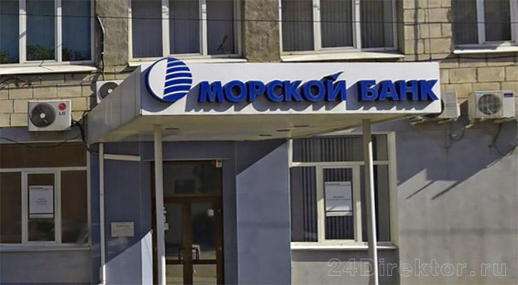 Морской Банк