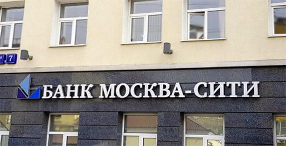 Банк «Москва-Сити»