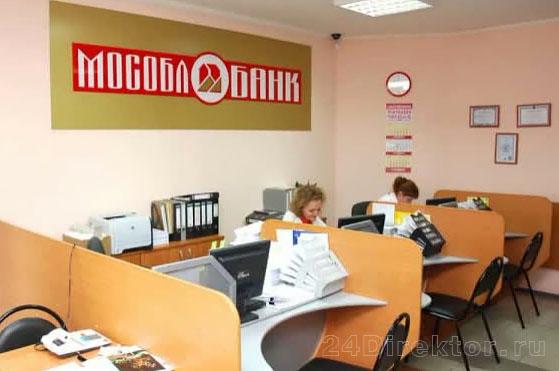 Мособлбанк офис
