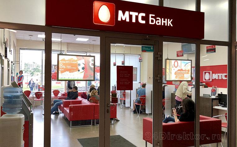 МТС Банк офис