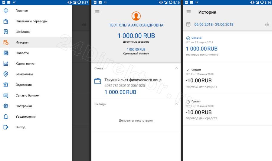 НБД-Банк - мобильный банк для бизнеса (общий вид интерфейса)