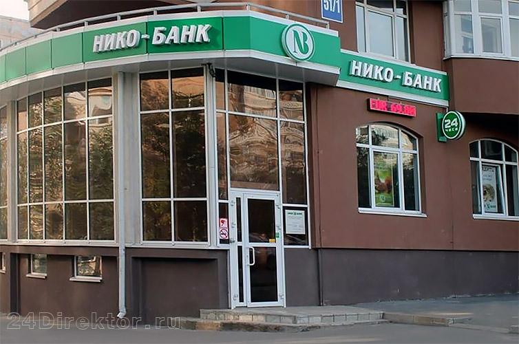 Нико-Банк офис