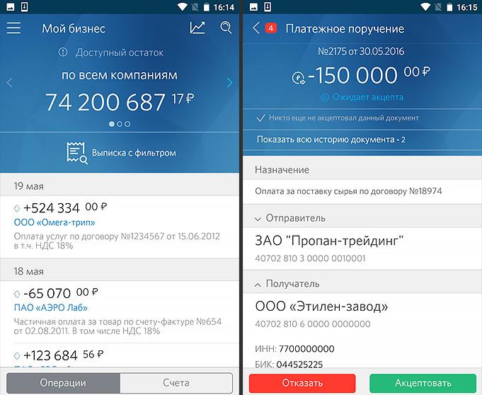 Мобильное приложение «Открытие-Бизнес Мобайл» - общий вид интерфейса