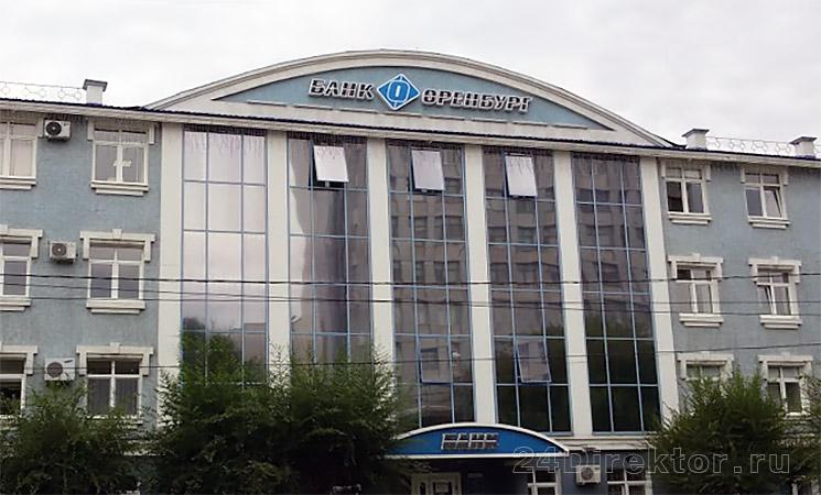Банк «Оренбург»