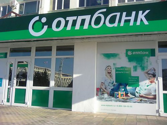 ОТП Банк офис
