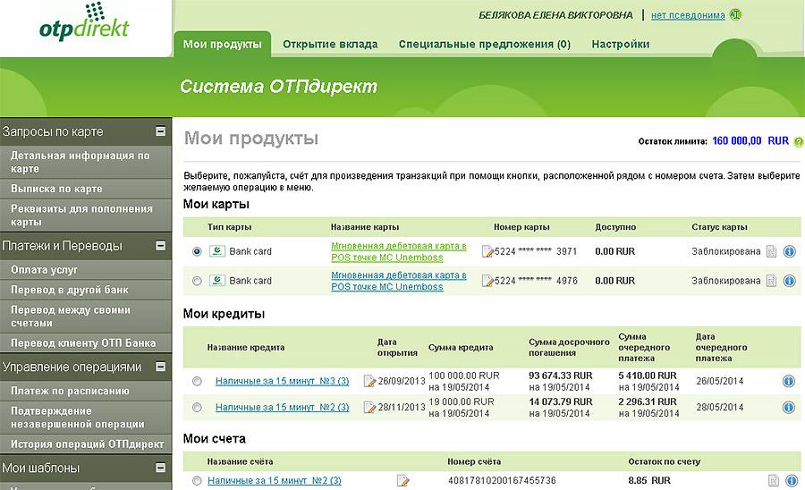 Личный кабинет «ОТП директ» для физ лиц (интерфейс web-версии)