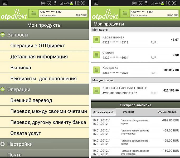 Мобильный банк для физ лиц (интерфейс мобильного приложения)