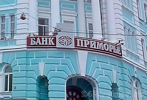 Банк «Приморье»