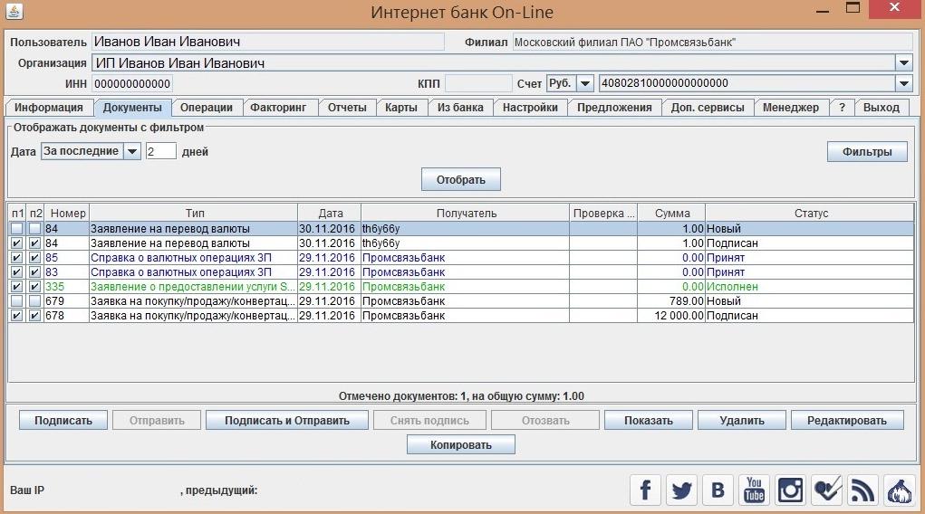 Промсвязьбанк «PSB On-Line» - интернет-банк для юридических лиц (интерфейс документов)